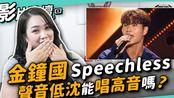 #190 金钟国《Speechless》 声音低沉 能唱高音吗?◆嘎老师 Miss Ga|歌唱教学 学唱歌◆