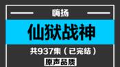 【有声小说】仙狱战神 玄幻修真 全集937 完结 百度云盘下载