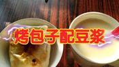 【美味早餐】新疆烤包子配香浓豆浆