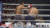 """【变线踢对我没用!】""""魔童""""巴德·哈里 KO """"极真怪物""""费托萨 2008.6.29"""