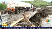 肯尼亚:持续降雨造成山体滑坡,导致37人遇难,救援工作正在进行