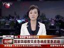 湖北、湖南遭严重暴雨洪涝灾害:国家四级救灾应急响应紧急启动 [东方新闻]