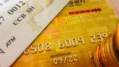 """信用卡""""边刷边还""""有什么影响吗?小心被银行误会,别触碰底线!"""