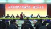 永州市柑桔产业协会成立大会暨第一届一次会议