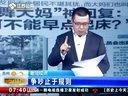 """视频: 南京""""广场舞大妈""""神回复:""""年轻人为何不能早点起床?"""" 131121 早安江苏"""