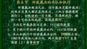 国际贸易实务42-教学视频-上海交大-要密码请到www.Daboshi.com