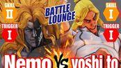 街霸5CE Nemo(Gill) vs yoshi_to(Ken)