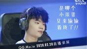 QGhappy末将QGMojo 2020.02.20直播:是哪个小笨蛋又来偷偷看我了!!(三排&Giao&139)