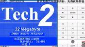 极老款通用TECH2发动机诊断和特殊功能视频
