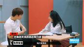 演员请就位:陈翔和朱颜曼滋争执说我不会和前女友用一个瓶子喝酒