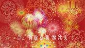 凤凰传奇新歌《一起红火火》恭祝大家2018更红更火!