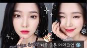 【韩国美妆】KimCrystal|冬日清透光泽妆容