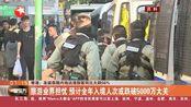香港:圣诞假期内地访港旅客同比大跌56%