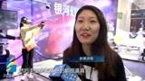 VR+:来山东省文博会现场,感受不一样的世界