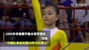 26年来首次!中国体操世锦赛0金收官