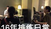 【烽火台Beacon-Tower】乐队16年的一次排练记录