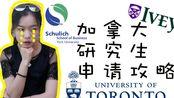 加拿大研究生申请必看|约克大学Schulich |多伦多大学| 西安大略Ivey商学院