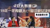 中国平安人寿通辽中支一年内新人CT图冠军讲解(上)