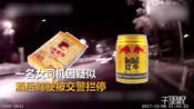 """【安徽】女子酒驾被查语出惊人 称""""身体缺一种酶,排不掉红牛的气儿""""-掌闻视讯(国内)-重庆时间资讯"""