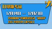 ◆ 2020研招网报 ◆研招网填写考生信息功能今天开通!硕士统考网报视频教程↓↓↓详情戳https://mp.weixin