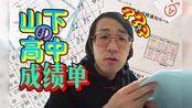 日本高中成绩单是怎么样的?偏差值是什么概念?【绅士一分钟】