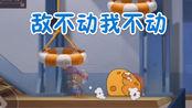 猫和老鼠手游:新模式特工行动!一级的老鼠对满级猫,能玩?