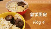 留学厨房 | 两人食 | 香菇鸡汤面 | 给邻居姑娘过生日 | 跟着知乎菜谱做菜