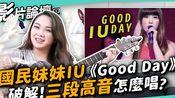 #203 国民妹妹IU《Good Day》破解!三段高音怎么唱? ◆嘎老师 Miss Ga|歌唱教学 学唱歌◆