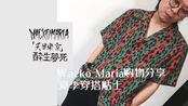 ENC/男生夏季穿搭贴士 wacko maria购物分享 天国东京欢迎你