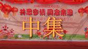 德庆县凤村镇坎底村外嫁女回娘家聚会纪录片(中集)聚会文艺展播,共三集,敬请收看!