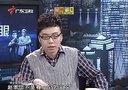 视频: 财经郎眼 创业找对平台是关键,维迈商机咨询QQ479521598