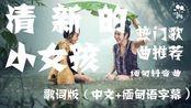 【中文+缅甸语歌词版】清新的小女孩 (缅甸抖音曲)  【】缅甸歌曲「你的笑容里 有种不同寻常的美」【抖音】Bn nhc hay
