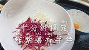 十分钟广东特色小吃教程.炸紫薯香芋丝