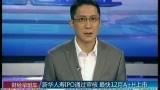 新华人寿IPO通过审核 最快12月A+H上市