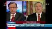 蓬佩奥说将与金英哲讨论两国领导人再次会晤等问题