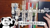 【silly】【购物分享1】【新款贴纸】【吴竹brush】吴竹brush购物分享试色 最前面还附带了最新上新的平价的好看的复古插画类贴纸 emm了解一下呗