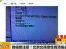 胃痛要注意!北京女孩急性胃溃疡去世~www.14ys.com 一搜电影网~