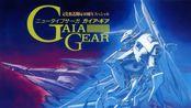 【高达UC纪元外传】盖亚齿轮 Gaia Gear 原声集OST Vol.1【前田佳介/川崎正孝】
