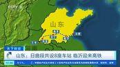 山东:日曲段共设8座车站 临沂迎来高铁