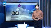 """未婚女性可到武汉""""冻卵""""?权威回应:只许医学研究 不许执业"""