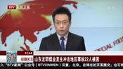 [特别关注-北京]山东龙郓煤业发生冲击地压事故22人被困