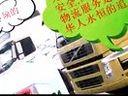 《赶集网搬家》北京到玉林长途搬家公司81287224赶集搬家安全可靠!安心省心