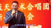 《有一个美丽的传说》郭宜昌演唱-西安蓝天艺术合唱团新春联欢会
