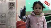 河北磁县被拐儿童父母暂未找到 大量人士致电希望收养