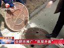 """合肥市推广""""双层井盖"""" 安徽新闻联播 130331—在线播放—优酷网,视频高清在线观看"""