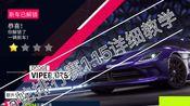 【狂野飙车9】国服一档 1.15 a蛇:道奇viper gts排行赛详细指导––––Crush RAnnnnY