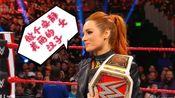 10月15日RAW女王夏洛特打断''女汉子'' 贝基 林琪 发言