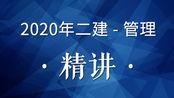 TW2020二建管理精讲21(计量与支付3)
