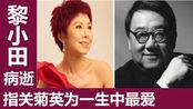 黎小田病逝,终年73岁。经历两段婚姻指关菊英为一生中最爱