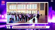 广电《龙岗新闻》龙岗区教育系统面向应届毕业生招聘400名在编教师